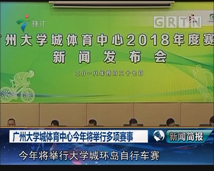 广州大学城体育中心今年将举行多项赛事