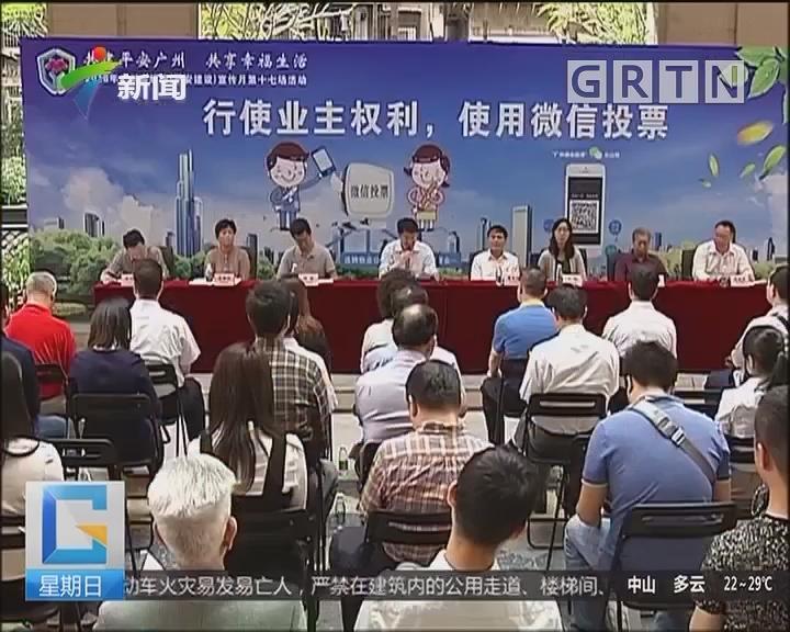 防暗箱操作:广州将大力推广物业管理电子投票