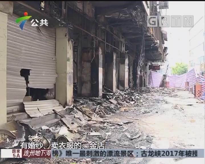 清远:凌晨步行街突发大火 多家店铺付之一炬