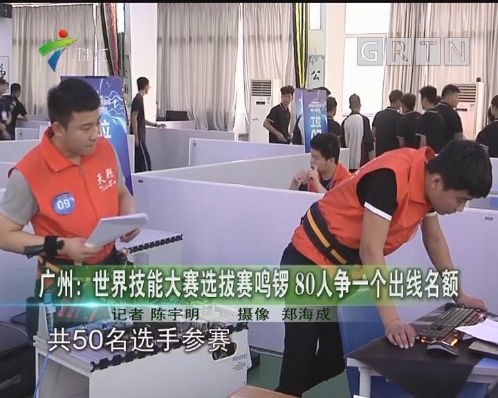 广州:世界技能大赛选拔赛鸣锣 80人争一个出现名额