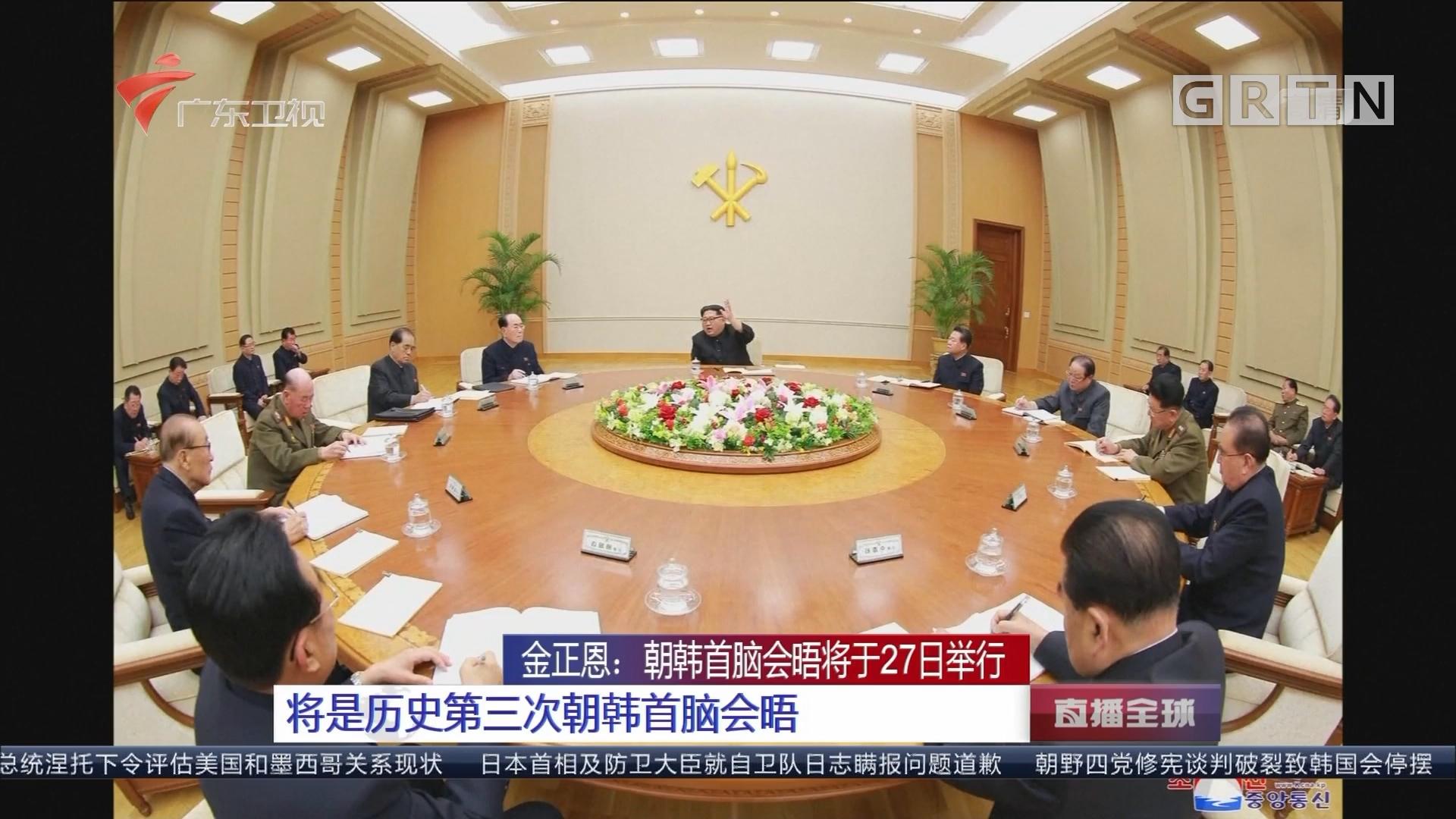 金正恩:朝韩首脑会晤将于27日举行 将是历史第三次朝韩首脑会晤