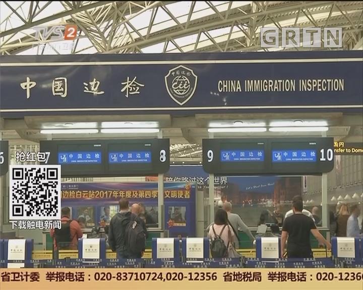 广州边检保障:出境开通自助查验 数秒就搞掂