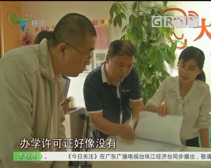 广州突查校外培训 一栋楼30家仅1家有证