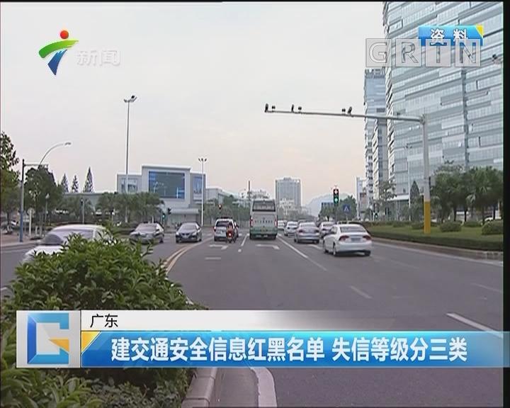 广东:建交通安全信息红黑名单 失信等级分三类