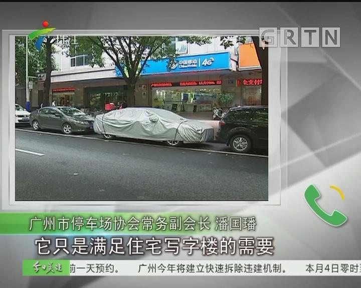 """广州停车缺口逐年扩大 停车规划需""""多规合一"""""""