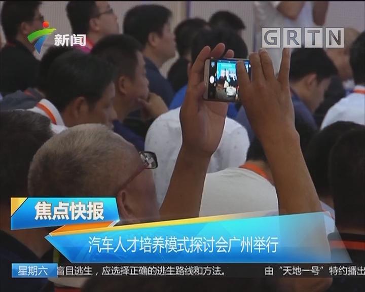 汽车人才培养模式探讨会广州举行