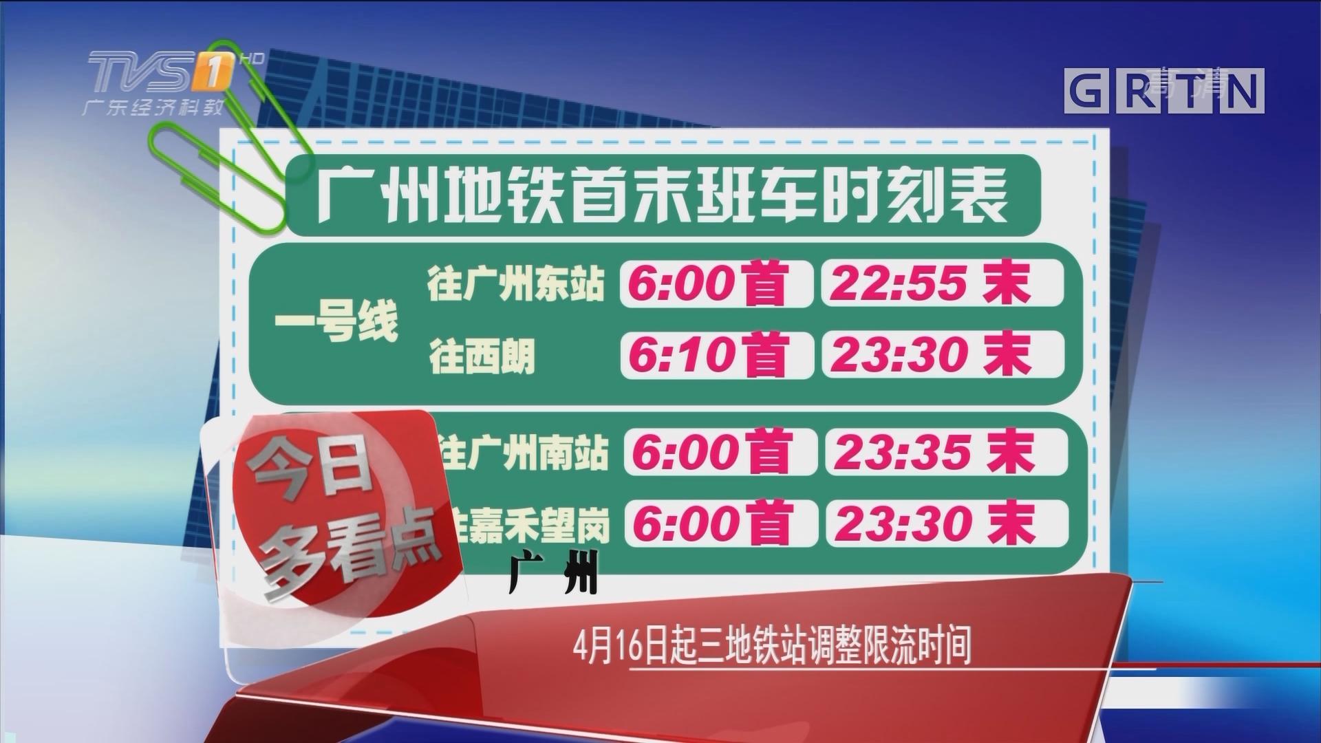 4月16日起三地铁站调整限流时间