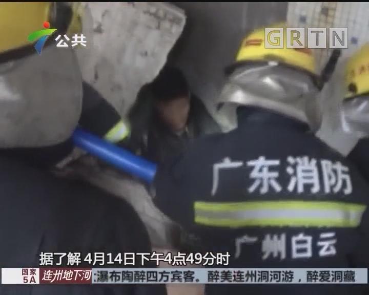 广州:墙体倒塌男子被压 消防破拆出生命通道
