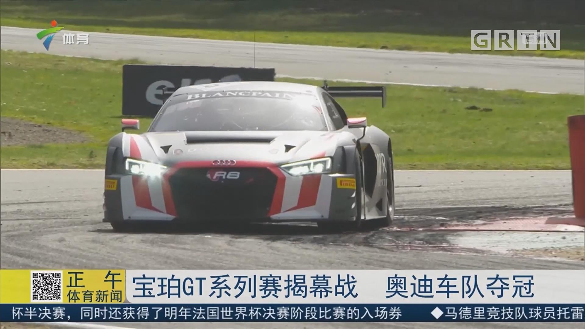 宝珀GT系列赛揭幕战 奥迪车队夺冠