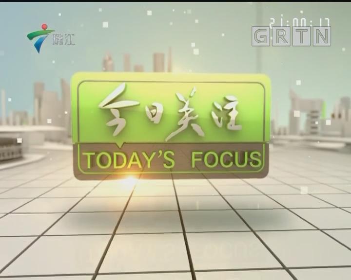 [2018-04-22]今日关注:记者调查:广东多地有药店违规销售处方药
