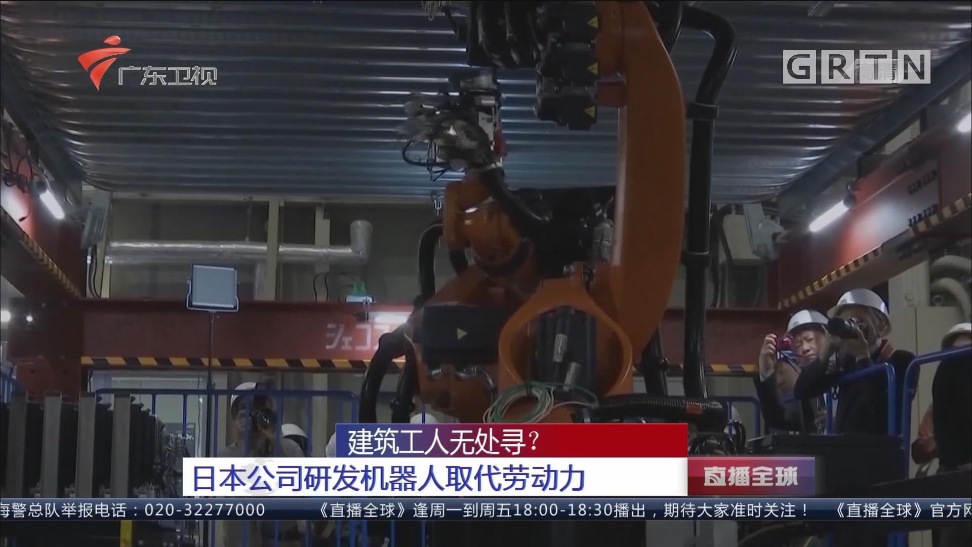 建筑工人无处寻? 日本公司研发机器人取代劳动力