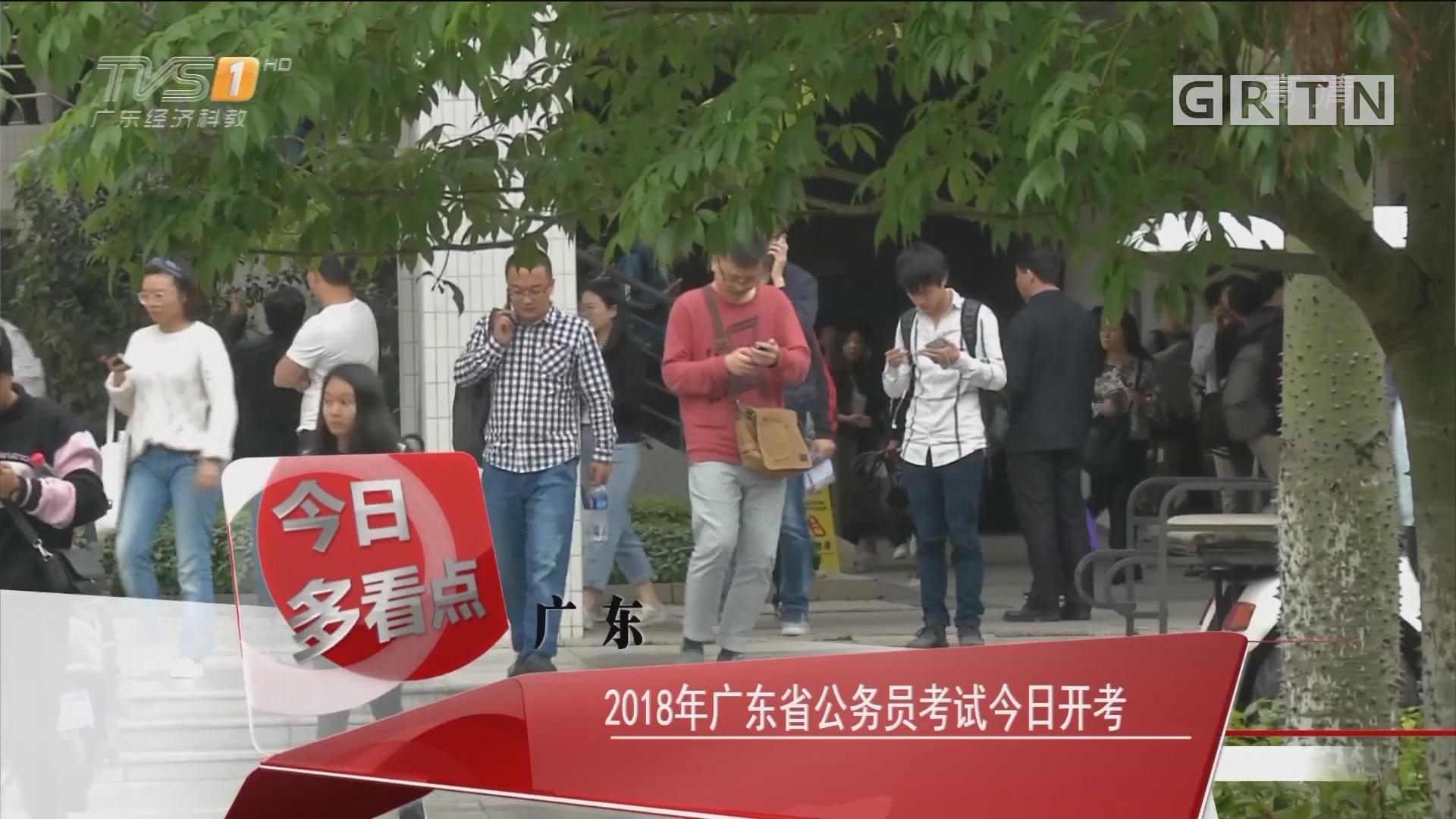 广东:2018年广东省公务员考试今日开考