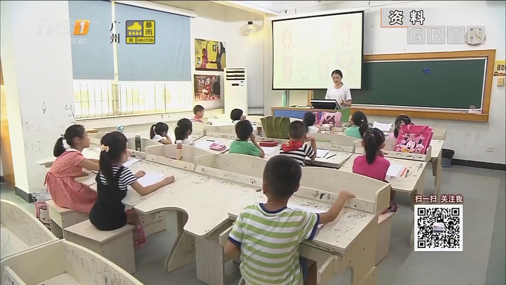 重磅!广东校外培训机构专项治理方案出炉