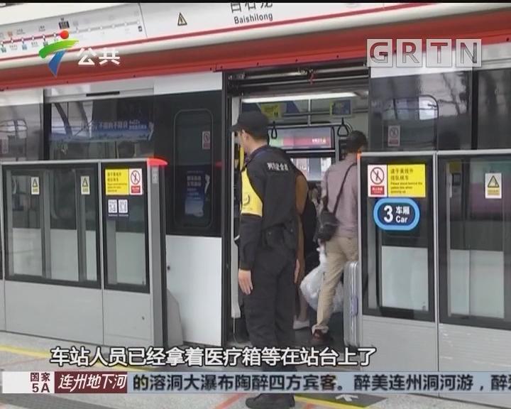 深圳:地铁车厢门刚关闭 乘客马上紧急呼救