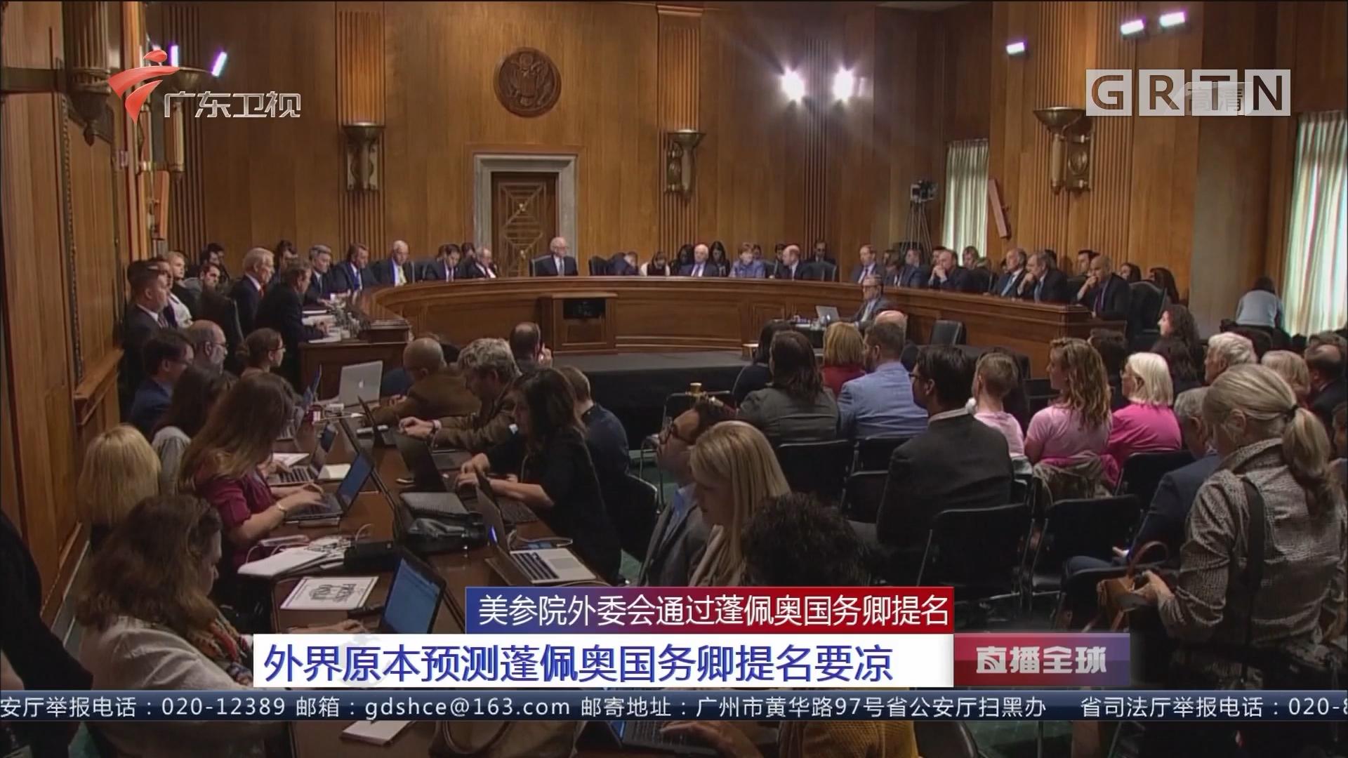 美参院外委会通过蓬佩奥国务卿提名 外界原本预测蓬佩奥国务卿提名要凉