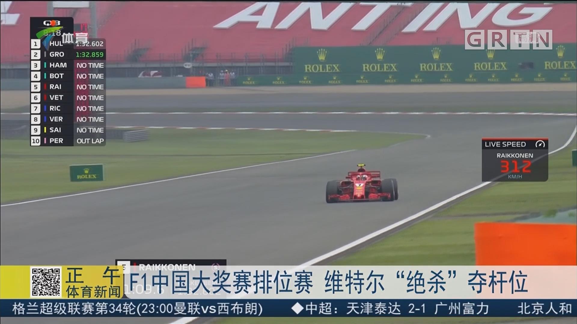"""F1中国大奖赛排位赛 维特尔""""绝杀""""夺杆位"""
