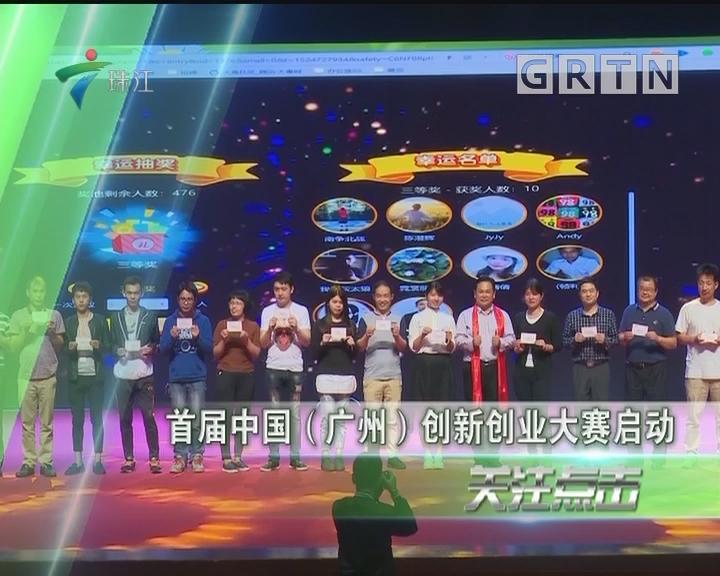首届中国(广州)创新创业大赛启动