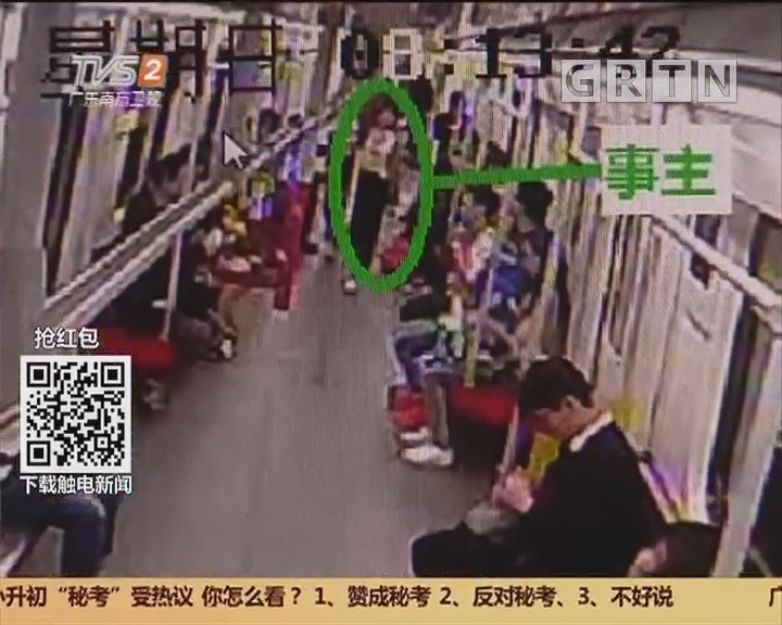 警情实录:地铁关门瞬间 男子抢夺手机