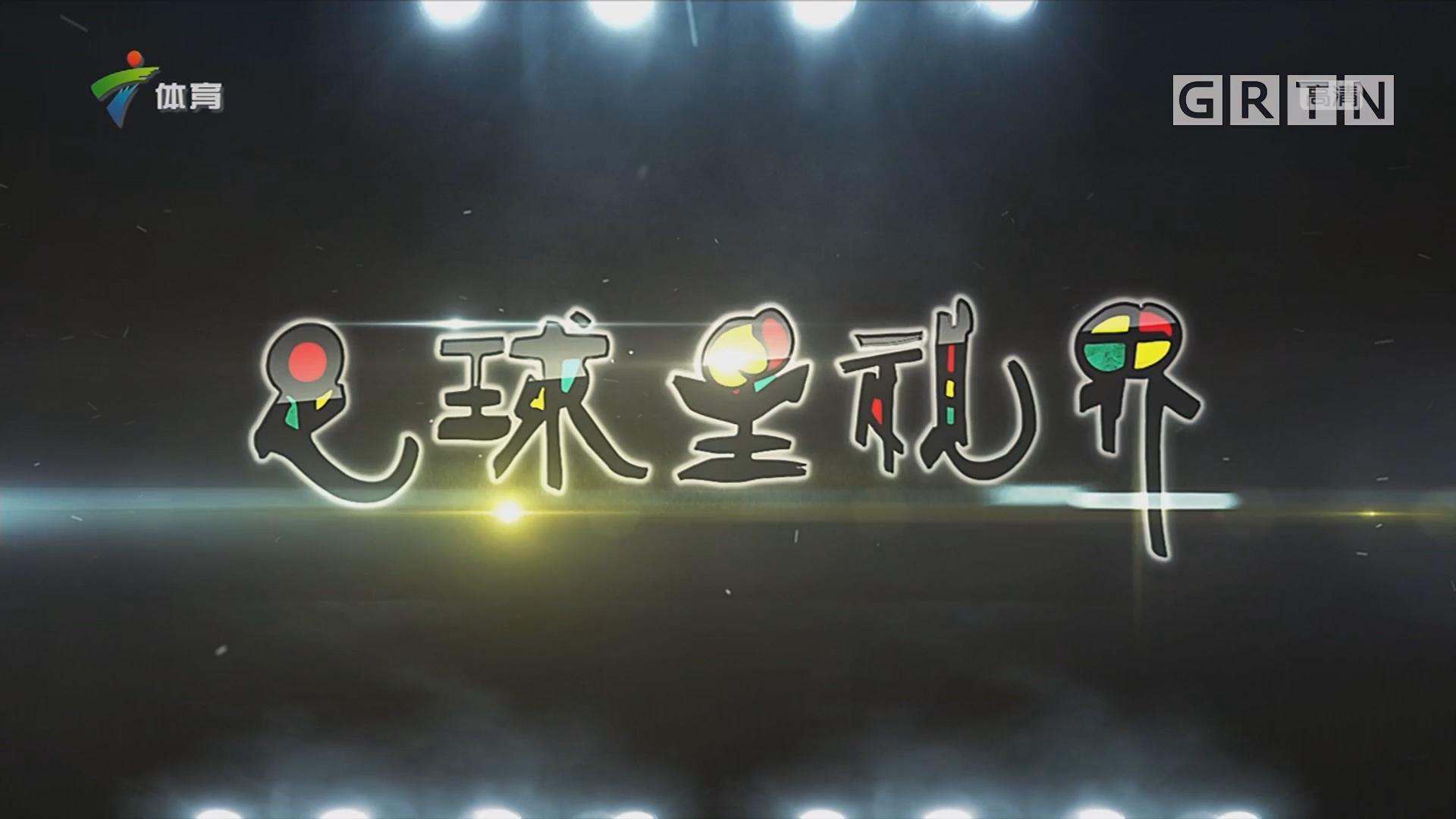 [HD][2018-04-13]足球星视界特别版