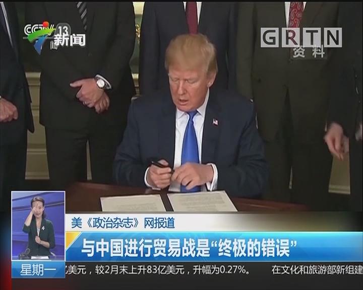 """美《政治杂志》网报道:与中国进行贸易战是""""终极的错误"""""""