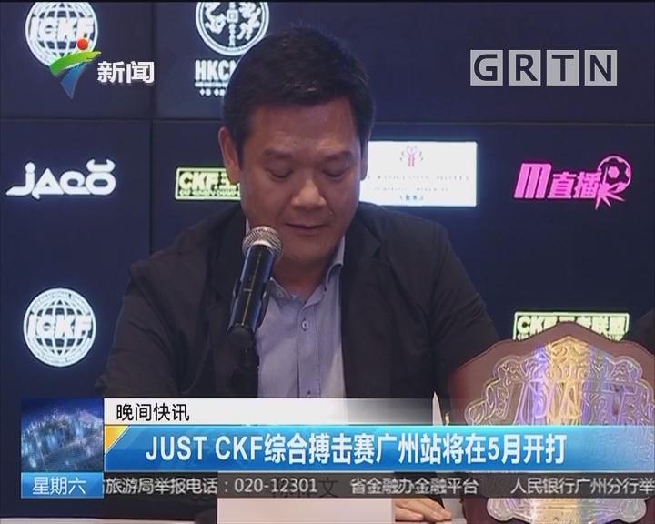 JUST CKF综合搏击赛广州站将在5月开打