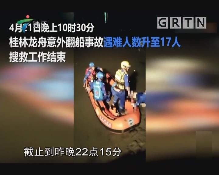 桂林:龙舟翻船致17人遇难