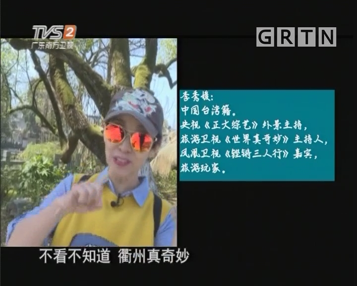 [2018-03-31]潮流假期:环球旅行家玩转衢州1