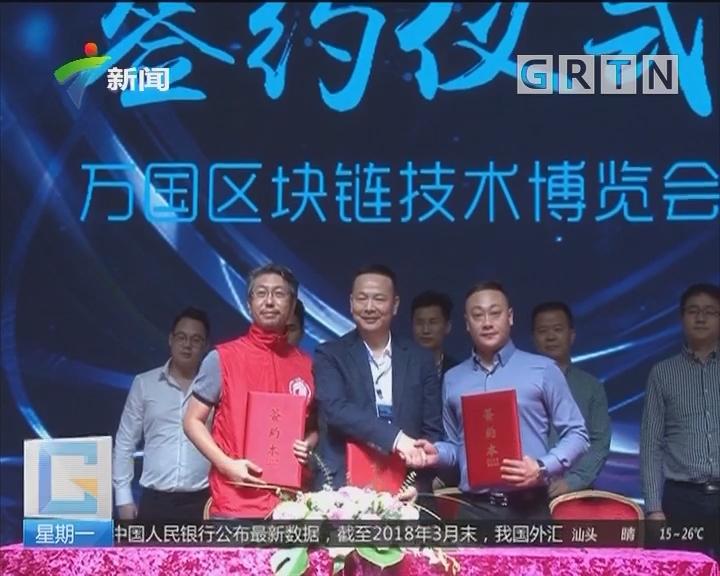 深圳举行首届区块链技术博览会发布