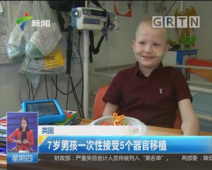 英国:7岁男孩一次性接受5个器官移植