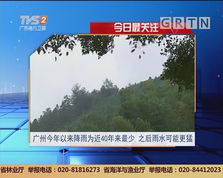 今日最关注:广州今年以来降雨为近40年来最少 之后雨水可能更猛