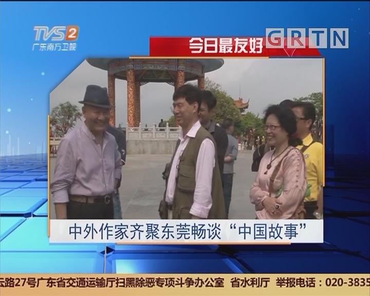 """今日最友好:中外作家齐聚东莞畅谈""""中国故事"""""""