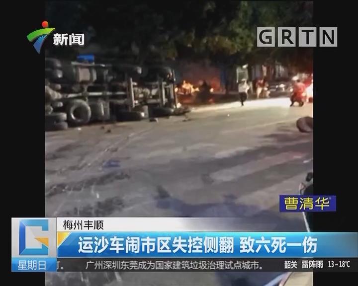 梅州丰顺:运沙车闹市区失控侧翻 致六死一伤
