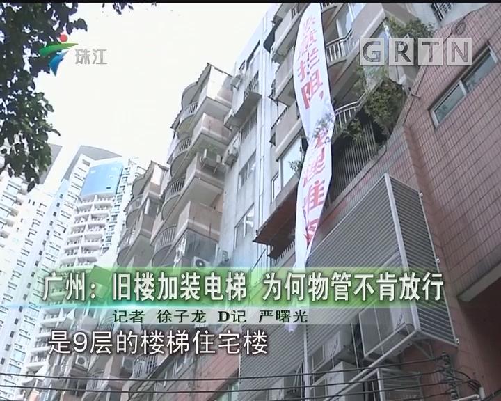 广州:旧楼加装电梯 为何物管不肯放行