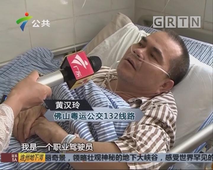 佛山:司机突发疾病紧急停车 热心乘客合力施救