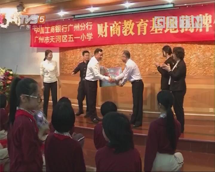 [2018-04-12]南方小记者:五一小学携手工行开展财商教育进校园活动
