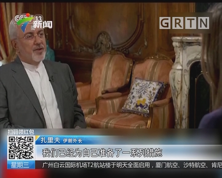 """伊朗外长警告美国""""你退我也退"""""""
