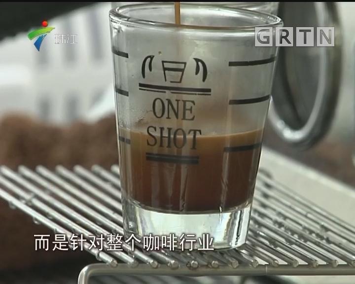 咖啡致癌?专家:一天一两杯问题不大
