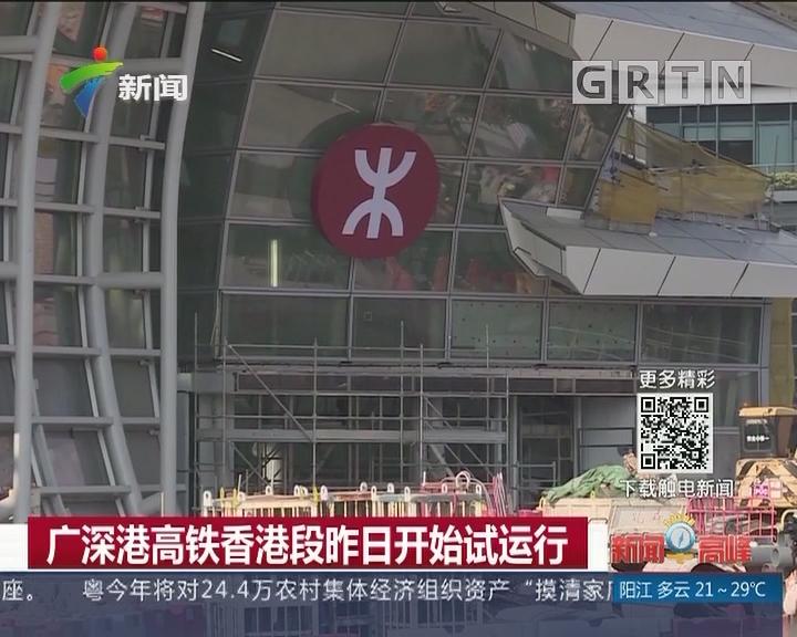 广深港高铁香港段昨日开始试运行