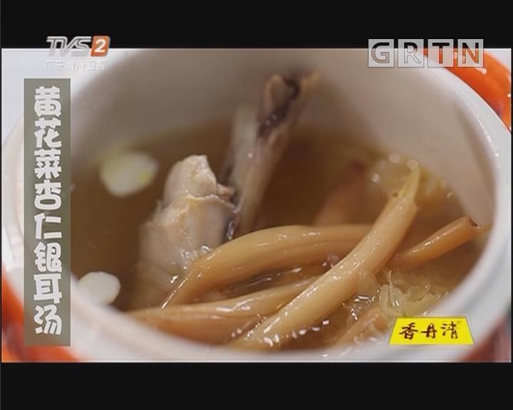 黄花菜杏仁银耳汤