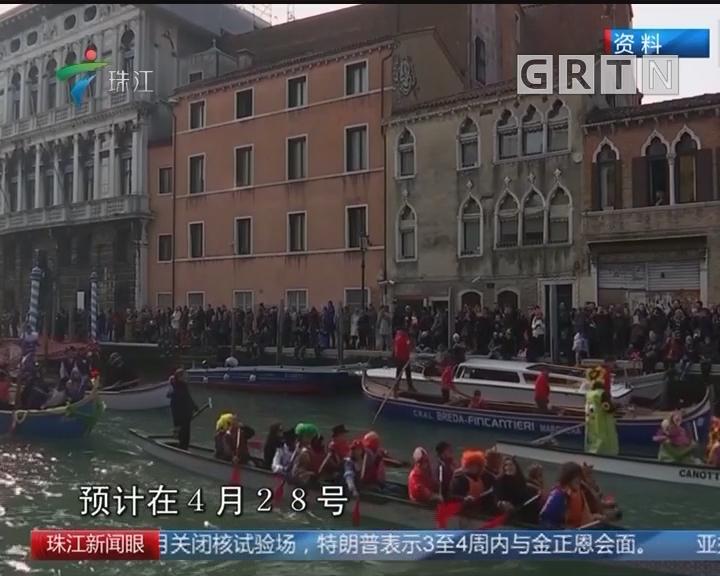 """意大利威尼斯""""五一""""要分流游客"""