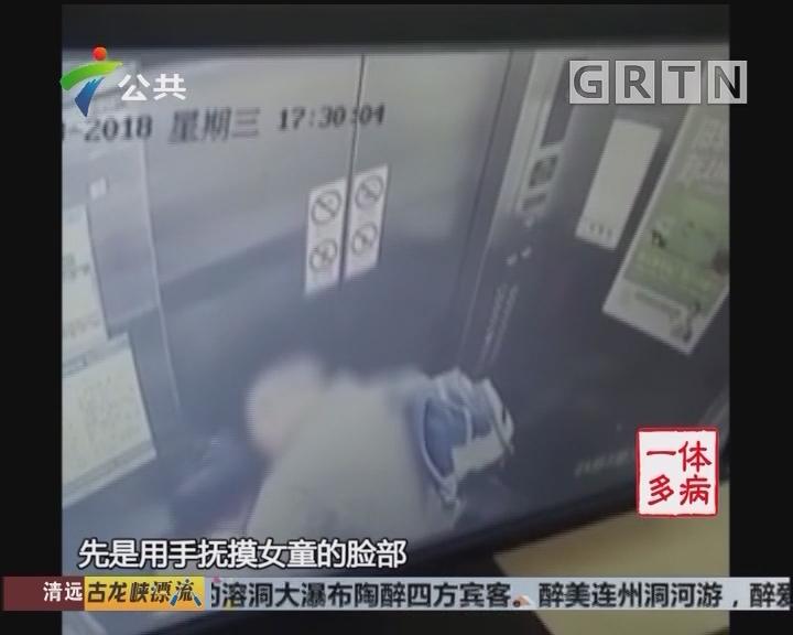 六旬男子电梯内强吻女童 已被刑拘