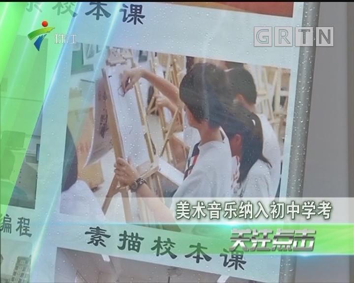 美术音乐纳入初中学考