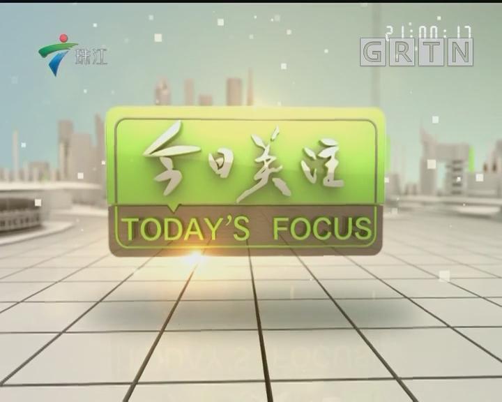 [2018-04-20]今日关注:广州:仓库大火 板房阻碍救援立刻拆除