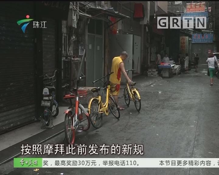 """记者体验:部分共享单车""""电子围栏""""未起效"""