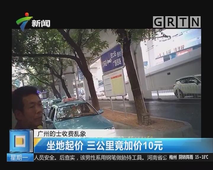 广州的士收费乱象:坐地起价 三公里竟加价10元
