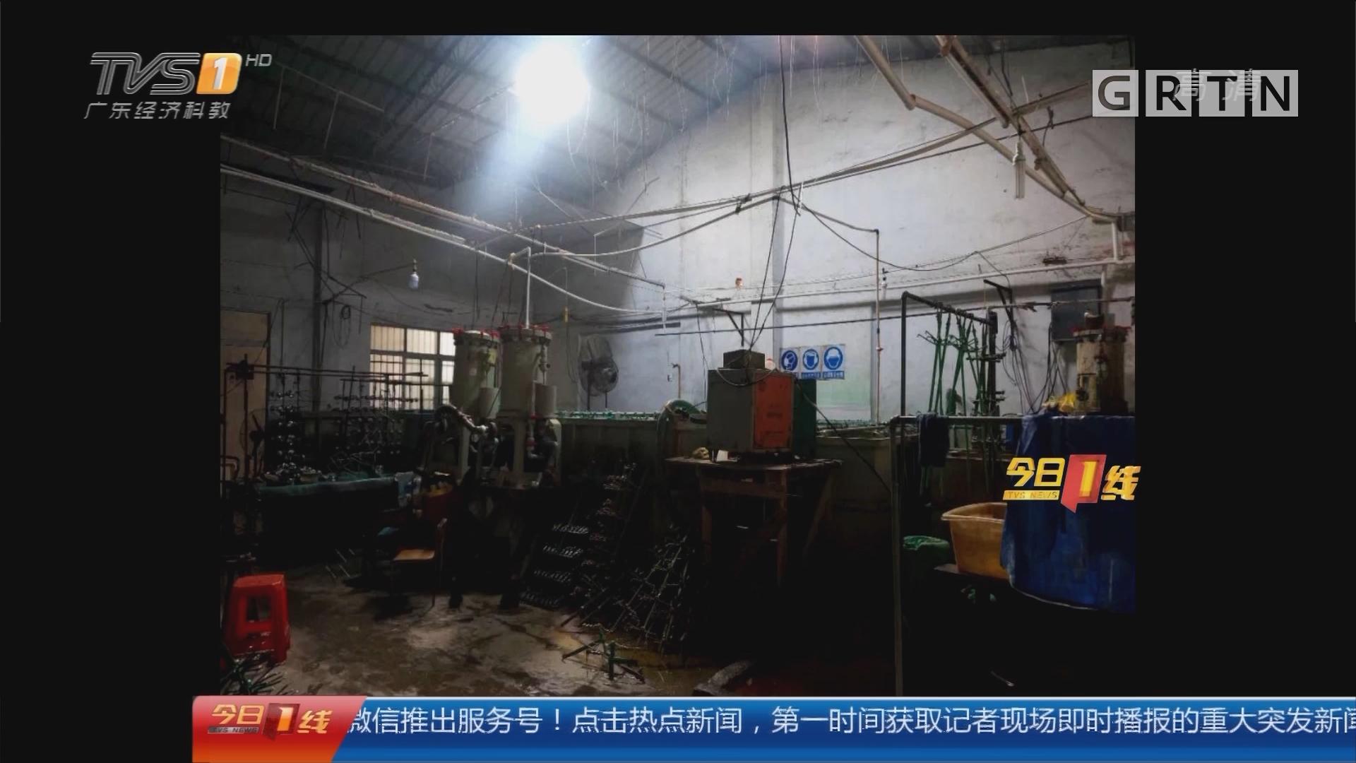 江门:警方查处偷排电镀厂 查封设备不翼而飞