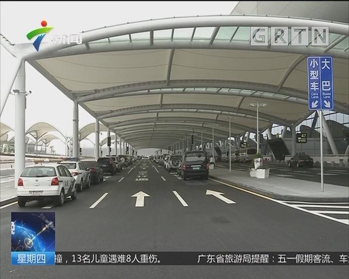 """广州白云机场T2航站楼""""开门迎客"""" T2启用首日:旅客""""蒙查查""""走错航站楼"""