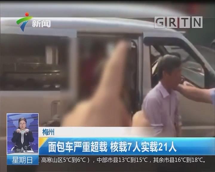 梅州:面包车严重超载 核载7人实载21人
