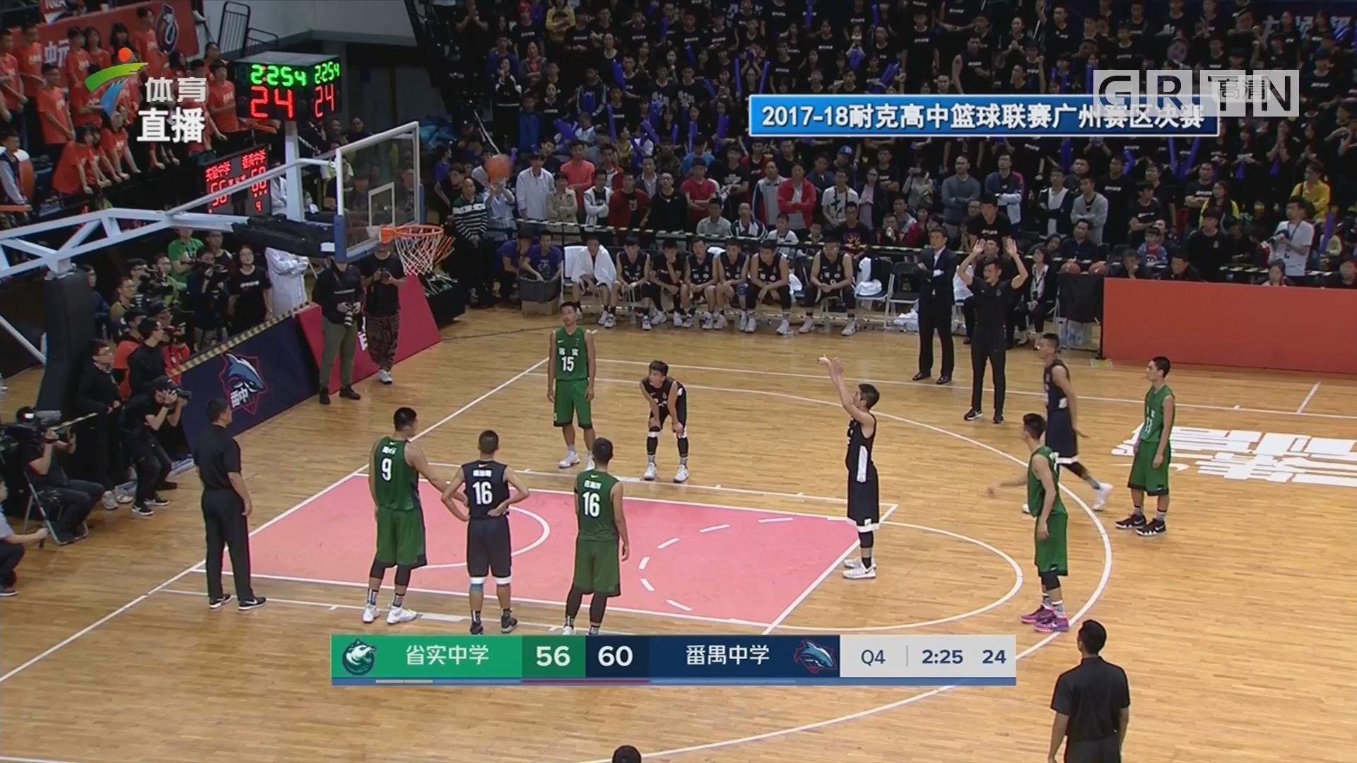 2018耐克高中篮球联赛广州赛区总决赛(二)