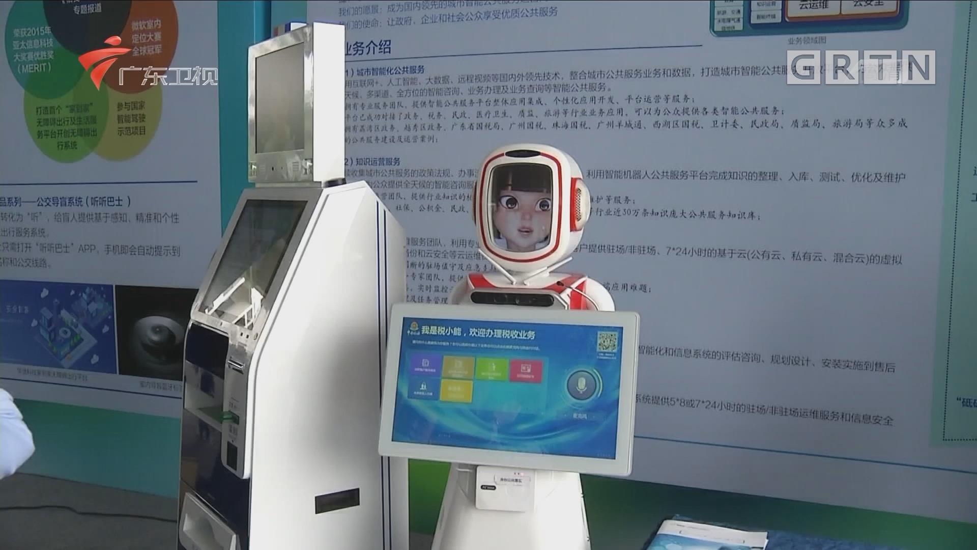 广州:办税机器人首次亮相众创空间